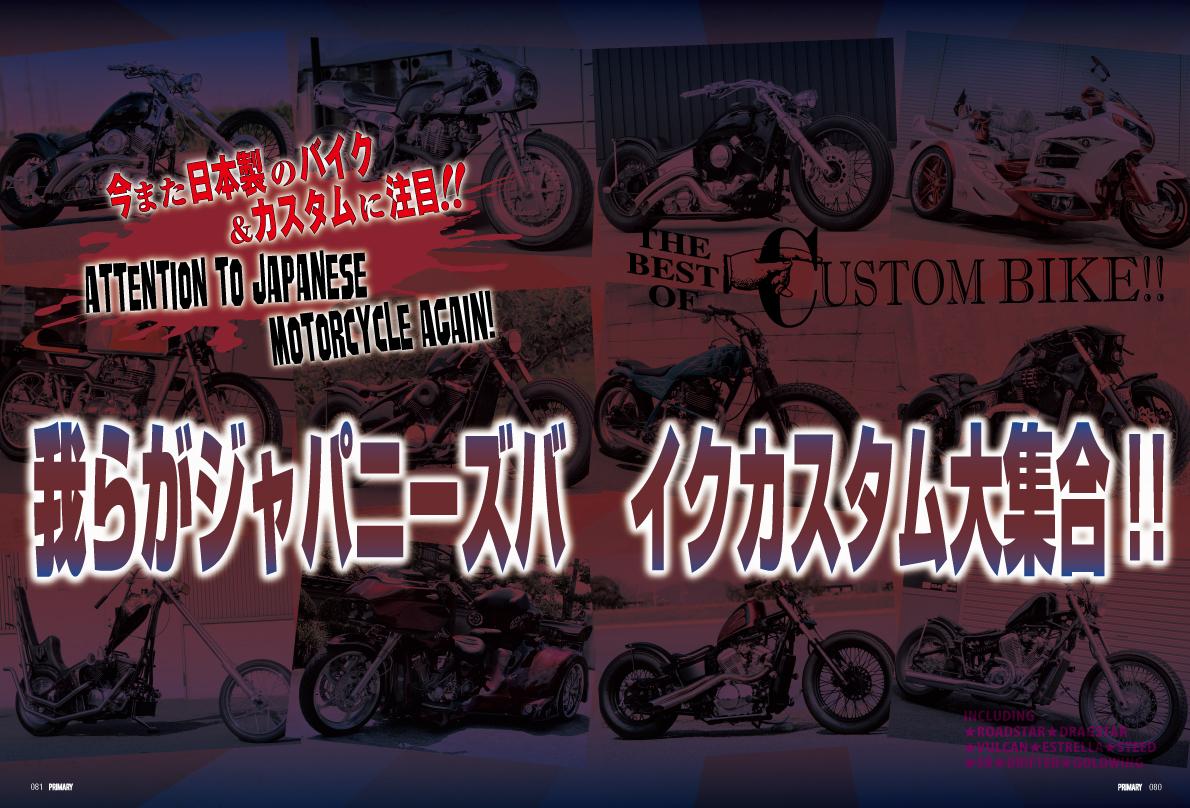 Japan-Motor